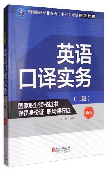 英语口译实务(二级 新版)/全国翻译专业资格(水平)考试指定教材