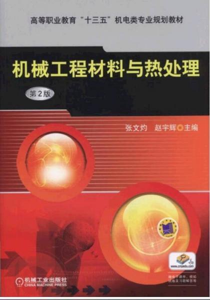 机械工程材料与热处理(第2版)