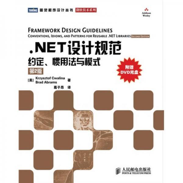 .NET设计规范