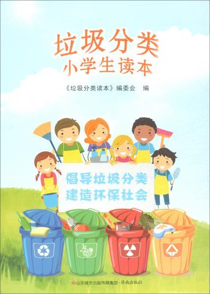垃圾分类小学生读本