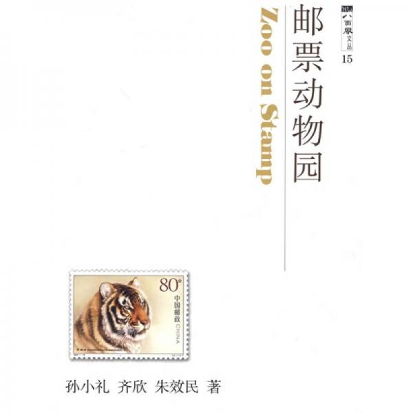 邮票动物园