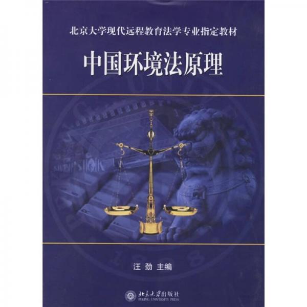 北京大学现代远程教育法学专业指定教材:中国环境法原理