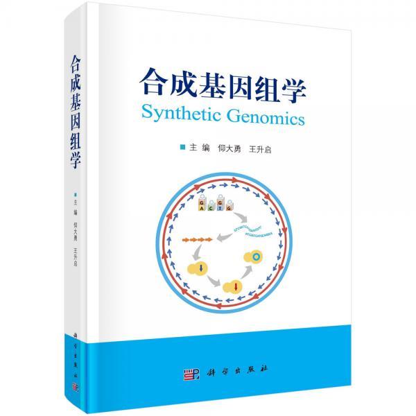 合成基因组学