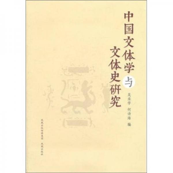 中国文体学与文体史研究