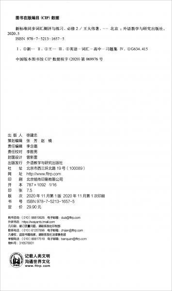 新标准同步词汇测评与练习(必修2)
