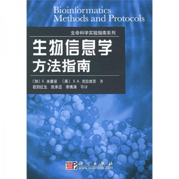 生命科学实验指南系列:生物信息学方法指南