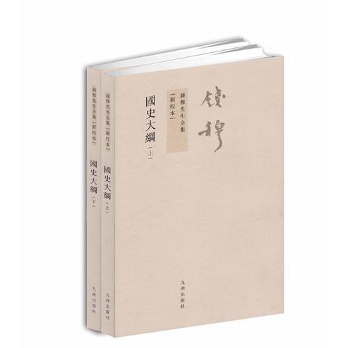 钱穆先生全集:国史大纲(繁体竖排全二册)