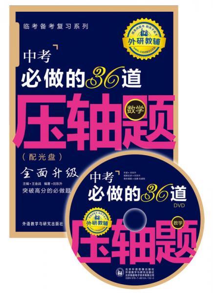 王金战系列图书:中考必做的36道压轴题(数学)
