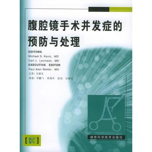 腹腔镜手术并发症的预防与处理