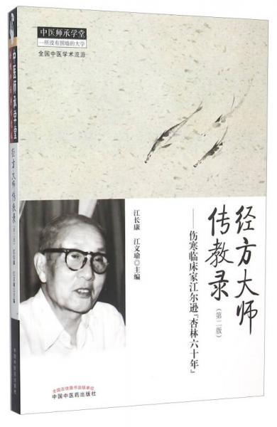 经方大师传教录(第2版):伤寒临床家江尔逊杏林六十年