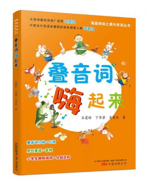 叠音词 嗨起来/海量阅读之课内养读丛书