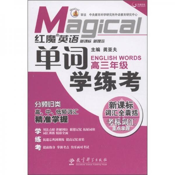 天舟文化·红魔英语:单词学练考(高3年级)