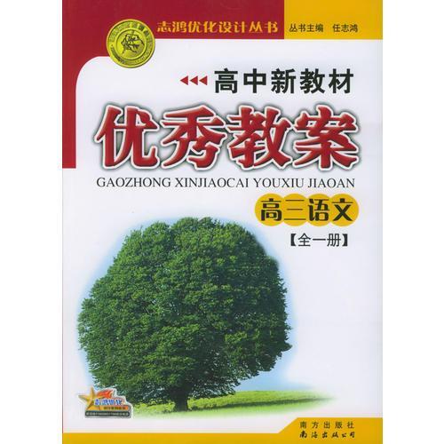 高中新教材优秀教案:高三语文(全一册)