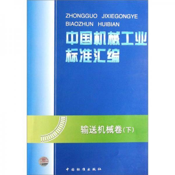 中国机械工业标准汇编:输送机械卷(下)