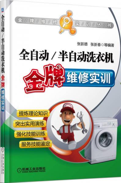 金牌维修实训丛书:全自动/半自动洗衣机金牌维修实训