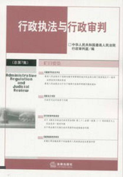 行政执法与行政审判(2003年第3辑)(总第7辑)