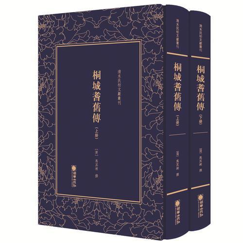 清末民初文献丛刊:桐城耆旧传(套装共2册)  清末重要的史学著作 竖版影印精装本