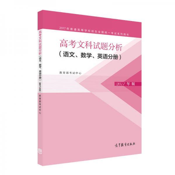 2017年高考文科试题分析 语文、数学、英语分册