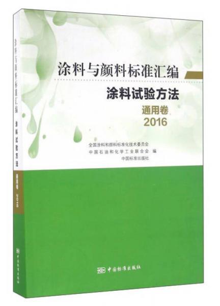 涂料与颜料标准汇编:涂料试验方法(通用卷2016)