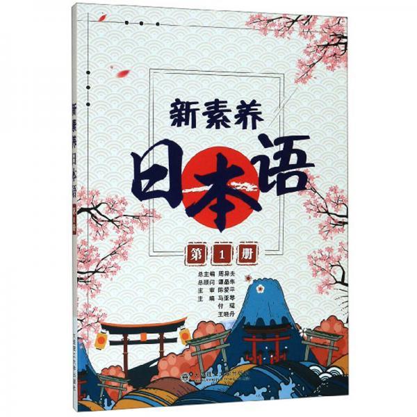 新素养日本语(第1册)