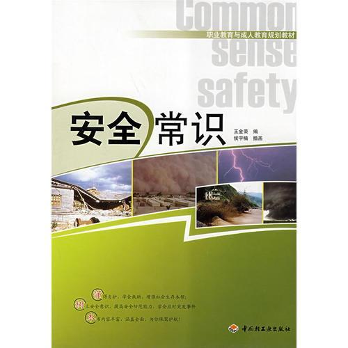 安全常识(职业教育与成人教育规划教材)