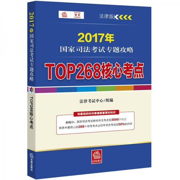 2017年国家司法考试专题攻略:TOP268核心考点