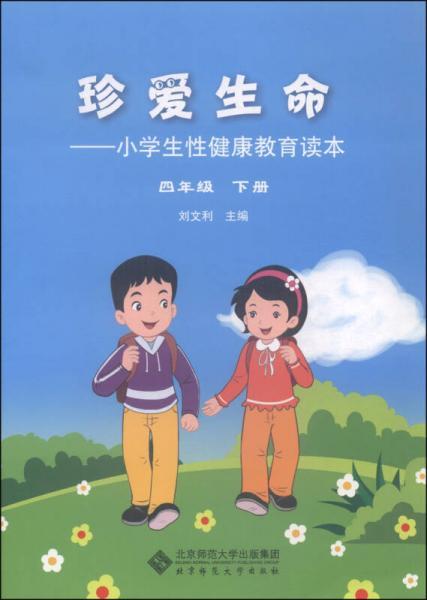 珍爱生命 小学生性健康教育读本(四年级下册)
