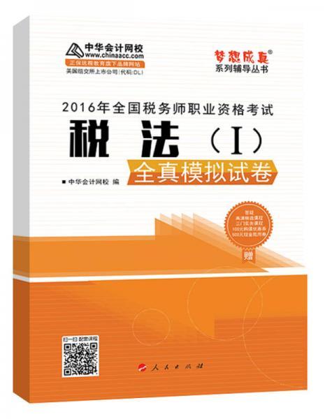 中华会计网校 梦想成真系列 税务师2016教材 模拟试卷 税法(一)