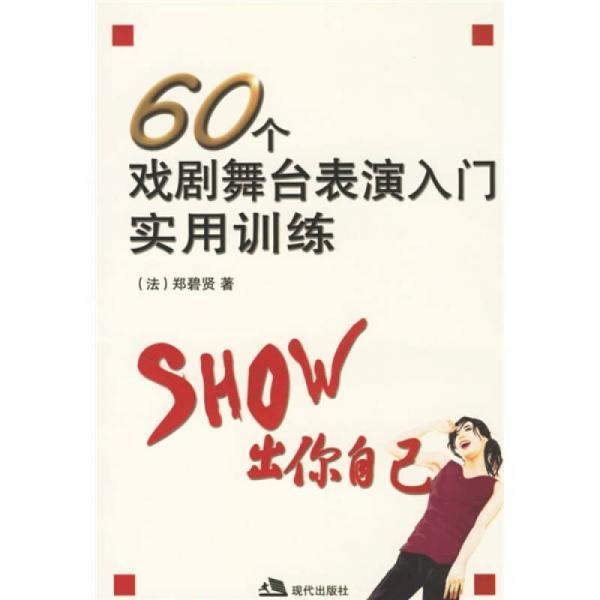 60个戏剧舞台表演入门实用训练