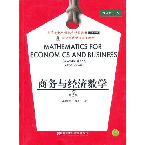 商务与经济数学(第七版)(双语工商管理)