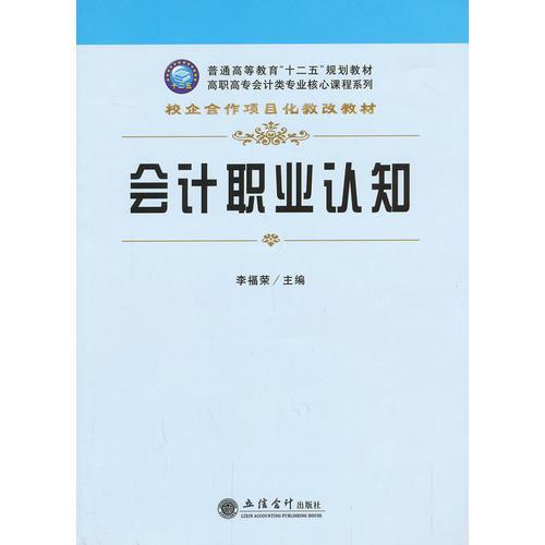 会计职业认知(李福荣)(G)
