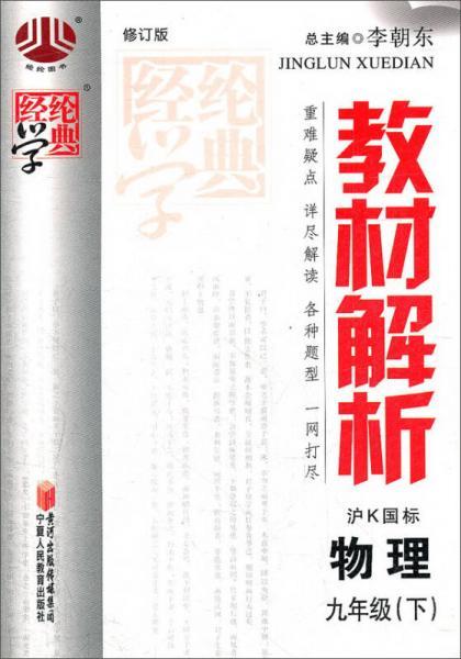 经纶学典·教材解析:物理9年级(下)(沪K国标)(第2次修订)(2013)