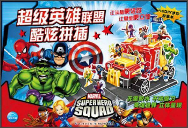 漫威英雄立体拼插:超级英雄联盟酷炫拼插