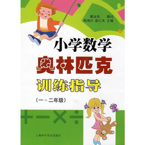 小学数学奥林匹克训练指导(一-二年级)