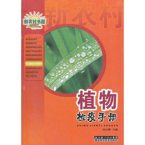植物检疫手册/农业常备技术手册系列/新农村书屋
