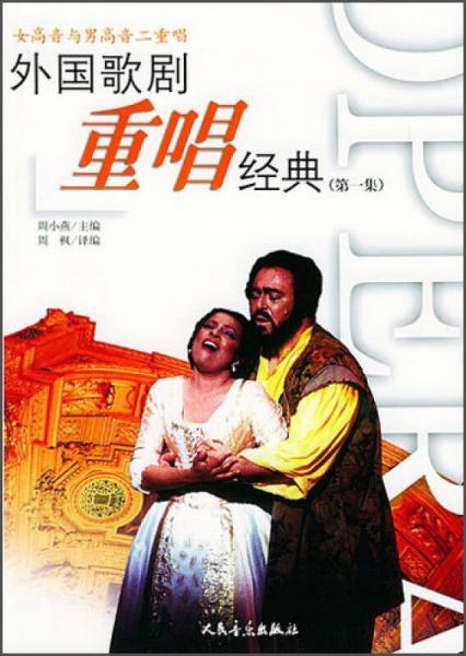 外国歌剧重唱经典(第1集)