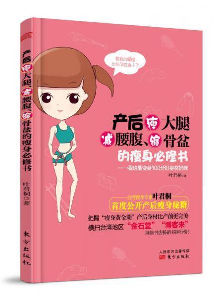产后瘦大腿、减腰腹、缩骨盆的瘦身必修书:我也能变身100分好身材妈咪
