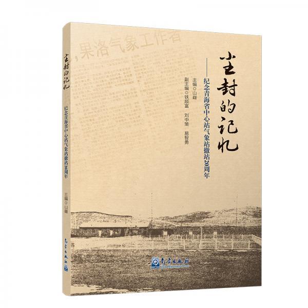 尘封的记忆——纪念青海省中心站气象站撤站20周年