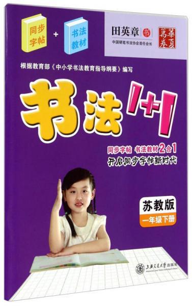 华夏万卷·书法1+1:一年级下册(苏教版)