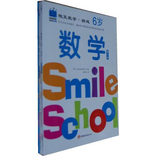 微笑数学 游戏6岁(全三册)