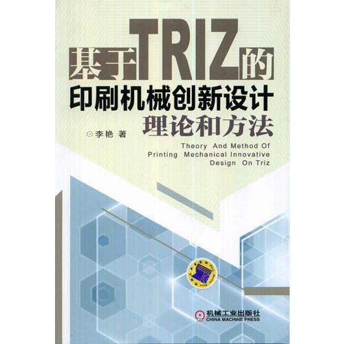 基于TRIZ的印刷机械创新设计理论和方法