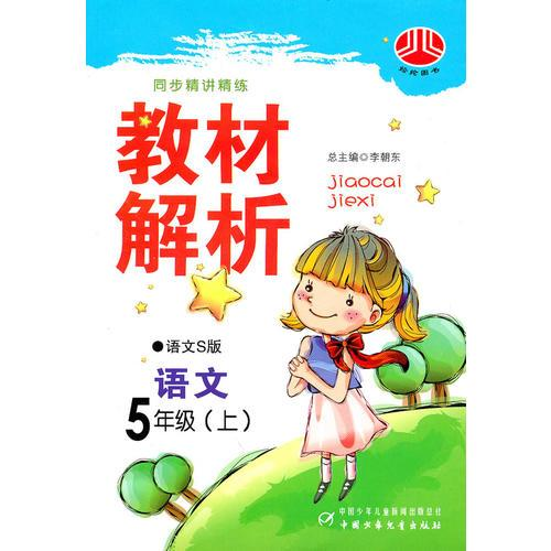 语文五年级上(语文S版)小学教材解析(2010年7月印刷)