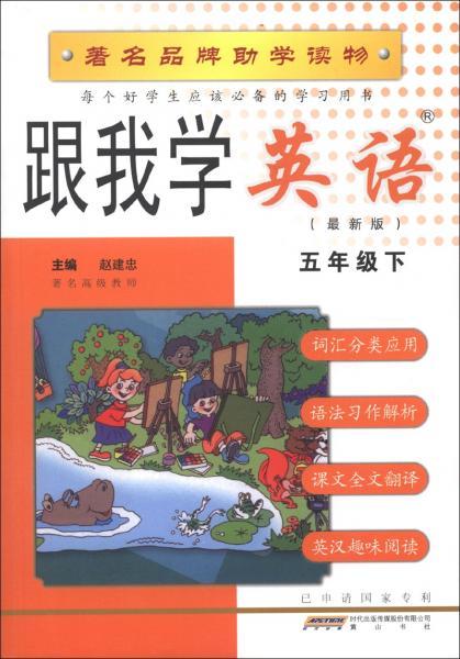 跟我学英语(5年级下)(最新版)