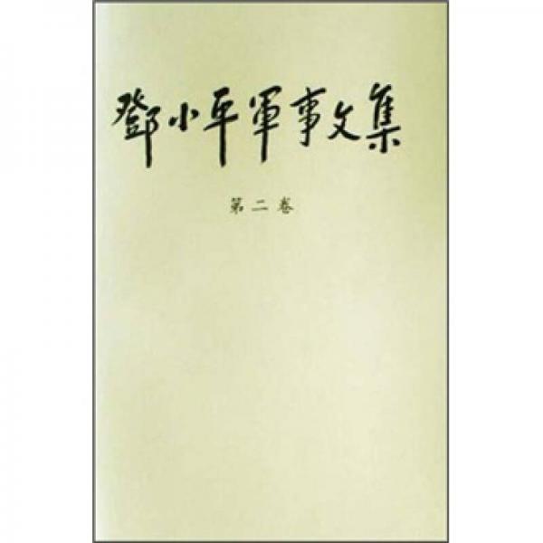 邓小平军事文集(第2卷)
