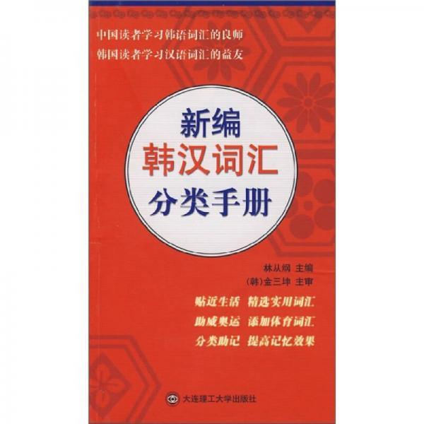 新编韩汉词汇分类手册