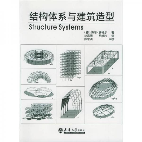 结构体系与建筑造型