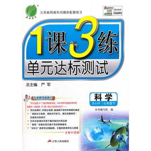 (2017春)1课3练 七年级 科学 下 浙教版 ZJJY