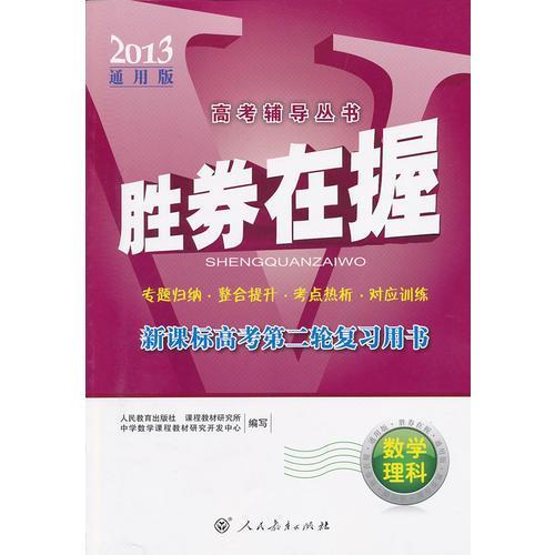 胜券在握 新课标高考第二轮复习用书 数学 理科 (2013通用版)