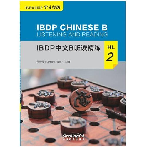 IBDP中文B听读精练HL2