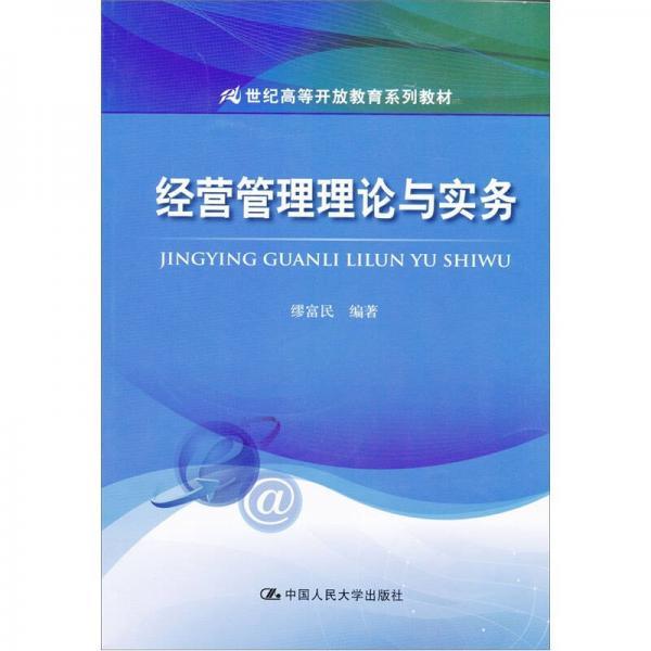 经营管理理论与实务/21世纪高等开放教育系列教材